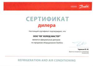 Danfoss Мастер Холод сертификат