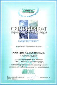 AIRCOOL Юг Холод Мастер сертификат