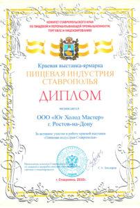 Мастер-Холод выставка ярмарка пищевая индустрия Ставрополья