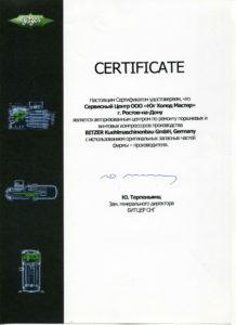 Bitzer Мастер Холод сертификат авторизованного центра