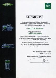 сертификат bitzer мастер холод
