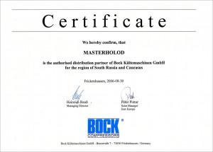 сертификат Bock Мастер Холод