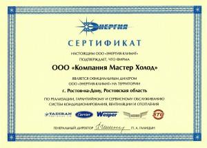 сертификат Компания Мастер Холод